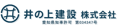 名古屋市など愛知県の型枠工事・型枠大工は建設会社井の上建設