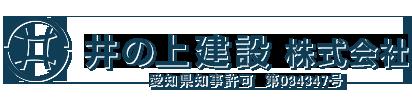 名古屋市で型枠解体・型枠大工は井の上建設株式会社